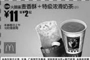 优惠券缩略图:麦香酥+特级浓滑奶茶(小)(北京、深圳、广州、天津版)