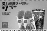 优惠券缩略图:2块脆薯饼+可乐(小)(北京、深圳、广州、天津版)