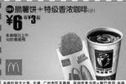 优惠券缩略图:脆薯饼+特级香浓咖啡(小)(北京、深圳、广州、天津版)