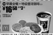 优惠券缩略图:早晨全餐+特级香浓咖啡(小)(北京、深圳、广州、天津版)