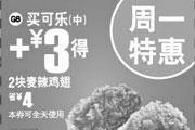 优惠券缩略图:麦当劳特惠天天选周一特惠 买可乐(中)+3元得2块麦辣鸡翅 省4元