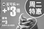 优惠券缩略图:麦当劳特惠天天选周二特惠 买可乐(中)+3元得新地 省3元