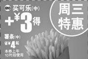 优惠券缩略图:麦当劳特惠天天选周三特惠 买可乐(中)+3元得薯条(中) 省4元起