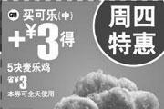 优惠券缩略图:麦当劳特惠天天选周四特惠 买可乐(中)+3元得5块麦乐鸡 省3元