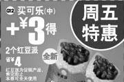 优惠券缩略图:麦当劳特惠天天选周五特惠 买可乐(中)+3元得2个红豆派 省4元