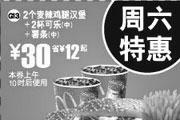 优惠券缩略图:麦当劳特惠天天选周六特惠 2个麦辣鸡腿汉堡+2杯可乐(中)+薯条(中) 30元省12元起
