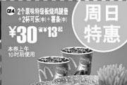 优惠券缩略图:麦当劳特惠天天选周日特惠 2个原味特级板烧鸡腿堡+2杯可乐(中)+薯条(中) 30元省13元起
