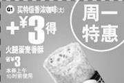 优惠券缩略图:麦当劳天天早餐选周一特惠 买特级香浓咖啡(大)+3元得火腿蛋麦香酥 省3元