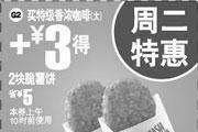 优惠券缩略图:麦当劳天天早餐选周二特惠 买特级香浓咖啡(大)+3元得2块脆薯饼 省5元