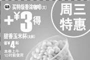 优惠券缩略图:麦当劳天天早餐选周三特惠 买特级香浓咖啡+3元得甜香玉米杯(大杯) 省4元起