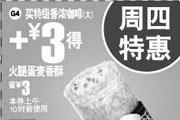 优惠券缩略图:麦当劳天天早餐选周四特惠 买特级香浓咖啡(大)+3元得腿蛋麦香酥 省3元