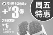 优惠券缩略图:麦当劳天天早餐选周五特惠 买特级香浓咖啡(大)+3元得2块脆薯饼 省5元