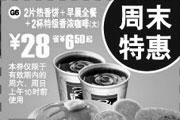 优惠券缩略图:麦当劳天天早餐选周末特惠 2片热香饼+早晨全餐+2杯特级香浓咖啡(大) 28元省6.50元起