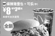 优惠券缩略图:麦当劳天天特惠 麻辣猪堡包+可乐(中) 8元省3.50元起