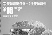 优惠券缩略图:麦当劳天天特惠 麦辣鸡腿汉堡+2块麦辣鸡翅 16元省3元起