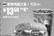 优惠券缩略图:麦当劳天天特惠 麦辣鸡腿汉堡+可乐(中) 13.50元省4元起