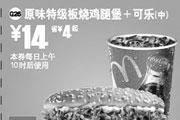 优惠券缩略图:麦当劳天天特惠 原味特级板烧鸡腿堡+可乐(中) 14元省4元起