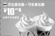 优惠券缩略图:麦当劳天天特惠 芬达麦乐酷+可乐麦乐酷 10元省4元起