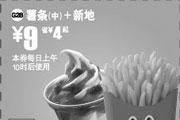 优惠券缩略图:麦当劳天天特惠 薯条(中)+新地 9元省4元起