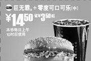 优惠券缩略图:麦当劳天天特惠 巨无霸+零度可口可乐(中) 14.50元省3.50元起