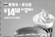 优惠券缩略图:麦当劳天天特惠 麦香鱼+麦乐酷 14.50元省3.50元起