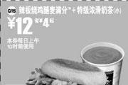 优惠券缩略图:麦当劳早餐特惠 辣板烧鸡腿麦满分+特级浓滑奶茶(小) 12元省4元起