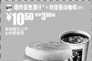 优惠券缩略图:麦当劳早餐特惠 烟肉蛋麦满分+特级香浓咖啡(小) 10.50元省3.50元起