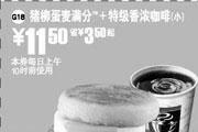 优惠券缩略图:麦当劳早餐特惠 猪柳蛋麦满分+特级香浓咖啡(小) 11.50元省3.50元起