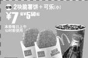 优惠券缩略图:麦当劳早餐特惠 2块脆薯饼+可乐(小) 7元省5.50元起