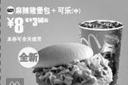 优惠券缩略图:麻辣猪堡包+可乐(中)优惠价8元 省3.5元起
