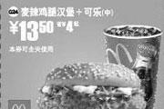 优惠券缩略图:麦辣鸡腿汉堡+可乐(中)优惠价13.5元 省4元起