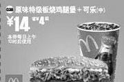 优惠券缩略图:原味特级板烧鸡腿堡+2杯可乐(中)优惠价14元 省4元起