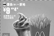 优惠券缩略图:薯条(中)+新地优惠价9元 省4元起