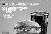 优惠券缩略图:巨无霸+零度可口可乐(中)优惠价14.5元 省3.5元起