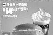 优惠券缩略图:麦香鱼+麦乐酷优惠价14.5元 省3.5元起