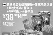 优惠券缩略图:原味特级板烧鸡腿堡+麦辣鸡腿汉堡+5块麦乐鸡+薯条(中)+2杯可乐(中)+香芋派优惠价39元 省14.5元起