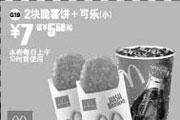 优惠券缩略图:2块脆薯饼+可乐(小)优惠价7元 省5.5元起