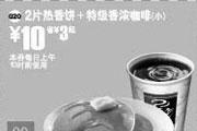 优惠券缩略图:2片热香饼+特级香浓咖啡(小)优惠价10元 省3元起