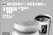 优惠券缩略图:烟肉蛋麦满分+特级香浓咖啡(小)10.5元 省3.5元起