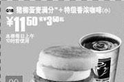 优惠券缩略图:猪柳蛋麦满分+特级香浓咖啡(小)11.5元 省3.5元起