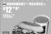 优惠券缩略图:辣板烧鸡腿麦满分+特级浓滑奶茶(小)优惠价12元 省4元起