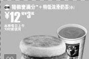 优惠券缩略图:猪柳麦满分+特级浓滑奶茶(小)优惠价12元 省3元起