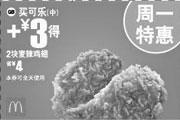 优惠券缩略图:麦当劳周一特惠买可乐(中)+3元得2块麦辣鸡翅 省4元