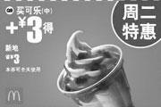 优惠券缩略图:麦当劳周二特惠买可乐(中)+3元得新地 省3元