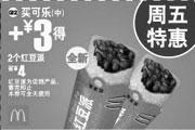 优惠券缩略图:麦当劳周五特惠买可乐(中)+3元得2个红豆派 省4元(红豆派为促销产品售完为止)