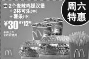 优惠券缩略图:麦当劳周六特惠2个麦辣鸡腿汉堡+2杯可乐(中)+薯条(中)优惠价30元 省12元起