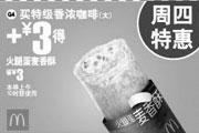 优惠券缩略图:麦当劳周四特惠买特级香浓咖啡(大)+3元得火腿蛋玫香酥 省3元