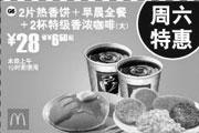 优惠券缩略图:麦当劳周六特惠2片热香饼+早晨全餐+2杯特级香浓咖啡(大)优惠价28元 省6.5元起