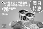 优惠券缩略图:麦当劳周日特惠2片热香饼+早晨全餐+2杯特级香浓咖啡(大)优惠价28元 省6.5元起