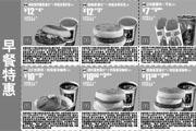 优惠券缩略图:2009年3月4月麦当劳早餐特惠优惠券